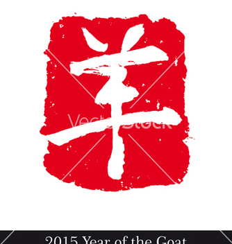 Free 2015 year of the goat symbol negative vector - Kostenloses vector #236173