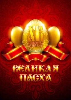 Easter Themed Shiny Red Poster - бесплатный vector #167523